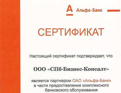 Партнёр «Альфа-Банк»