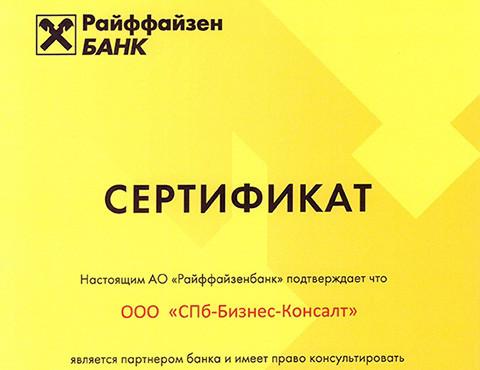 Партнёр «Райффайзенбанк»