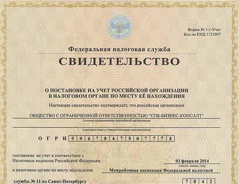 Свидетельство о постановке на налоговый учёт