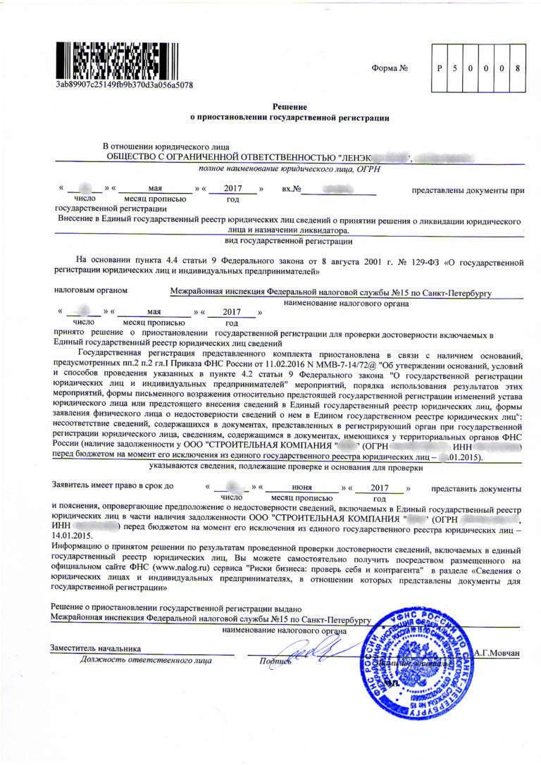 ликвидация юридического лица документы в налоговую робот